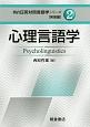 心理言語学 朝倉日英対照言語学シリーズ・発展編2