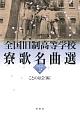 全国旧制高等学校 寮歌名曲選 (2)
