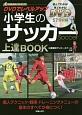 DVDでレベルアップ 小学生のサッカー上達BOOK 小学生スポーツシリーズ