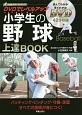 DVDでレベルアップ 小学生の野球上達BOOK 小学生スポーツシリーズ