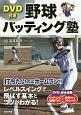 野球バッティング塾 DVD付き