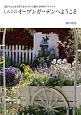 しんごのオープンガーデンへようこそ 庭からはじまる花のまちづくりと魅せる作例・アドバイ