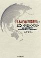 日本的雇用制度はどこへ向かうのか 金融・自動車業界の資本国籍を越えた人材獲得競争