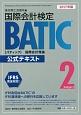 国際会計検定 BATIC SUBJECT2 公式テキスト 国際会計理論 2017