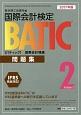 国際会計検定 BATIC SUBJECT2 問題集 国際会計理論 2017