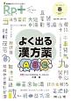レシピプラス 16-2 よく出る漢方薬ABC