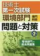 技術士第一次試験 「環境部門」専門科目 問題と対策<第2版>