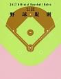 公認 野球規則 2017