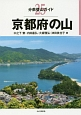 京都府の山 分県登山ガイド25
