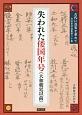 古田史学論集 古代に真実を求めて 失われた倭国年号《大和朝廷以前》 (20)