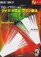 Barklee CDとイラストで学ぶ ジャズ・ドラム ブラシ奏法 模範演奏&プレイアロングCD付