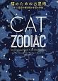 猫のための占星術 十二星座で解き明かす猫の神秘