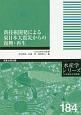 新技術開発による東日本大震災からの復興・再生 水産学シリーズ184