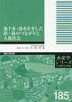 地下水・湧水を介した陸-海のつながりと人間社会 水産学シリーズ185