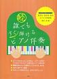 続・誰でもすぐ弾けるピアノ伴奏 実習生・保育者・教員おたすけ楽譜集