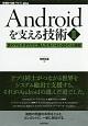 Androidを支える技術 真のマルチタスクに挑んだモバイルOSの心臓部 WEB+DB PRESS plus (2)