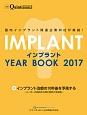 インプラント YEAR BOOK 2017 インプラント治療の10年後を予測する メーカーの視