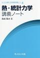 熱・統計力学講義ノート ライブラリ理学・工学系物理学講義ノート