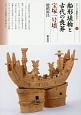 船形埴輪と古代の喪葬 宝塚一号墳 シリーズ「遺跡を学ぶ」117
