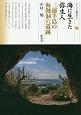 海に生きた弥生人 三浦半島海蝕洞穴遺跡 シリーズ「遺跡を学ぶ」118