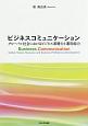 ビジネスコミュニケーション グローバル社会におけるビジネス基礎力と運用能力