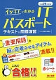イッキ! にわかる ITパスポート テキスト&問題演習 平成29年