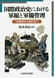 国際政治史における軍縮と軍備管理