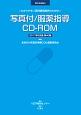 写真付/服薬指導CD-ROM<製品版> 2017.3 わかりやすい薬剤情報提供のための