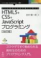 ゲームを作りながら楽しく学べるHTML5+CSS+JavaScriptプログラミング<改訂版・PDF版>
