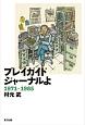 プレイガイドジャーナルよ 1971~1985