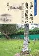 佐賀・九州の南方開拓者たち 副島八十六・田中丸善蔵・石橋正二郎
