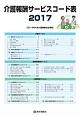 介護報酬サービスコード表 2017 2017年4月介護報酬改定準拠