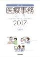 最新・医療事務入門 2017 窓口業務から保険請求,統計業務まで