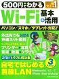 500円でわかるWi-Fi 基本&活用 はじめてでも安心!絶対つながる!