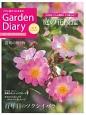 ガーデンダイアリー バラと庭がくれる幸せ(7)