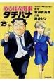 めしばな刑事-デカ- タチバナ(25)
