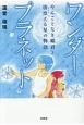 ワンダープラネット やんごとなき姫君と彷徨える星の物語