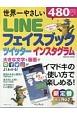 世界一やさしい LINE/フェイスブック/ツイッター/インスタグラム