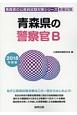 青森県の警察官B 青森県の公務員試験対策シリーズ 教養試験 2018