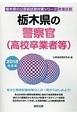 栃木県の警察官(高校卒業者等) 栃木県の公務員試験対策シリーズ 教養試験 2018