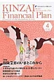 KINZAI ファイナンシャル・プラン 2017.4 特集:保険業界のいまとこれから (386)