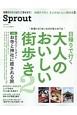 Sprout 2017March 特集:お寺と神社に癒される旅 日帰りで行く大人のおいしい街歩き