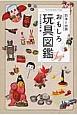 日本と世界 おもしろ玩具図鑑