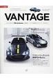 VANTAGE オクタン<日本版>特別編集 アストンマーティンの新時代が見えた。 (2)