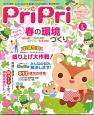 プリプリ 2017.5 保育が広がるアイデアマガジン