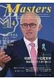 Masters 2017.4 特集:岐路に立つ宅配業界物流危機をどう乗り越える 日本経済の未来を創る経営者たち(427)