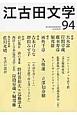 江古田文学 (94)