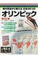 時代背景から考える日本の6つのオリンピック 全3巻セット