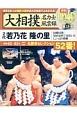 大相撲名力士風雲録 月刊DVDマガジン(16)