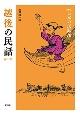 越後の民話 日本の民話<新版>70 (2)